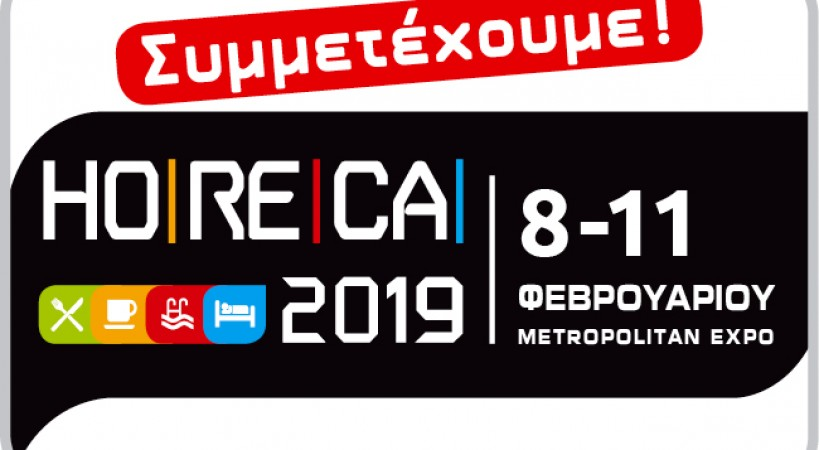 MEXIL IN HO.RE.CA 2019  HALL2 STAND B24-C24
