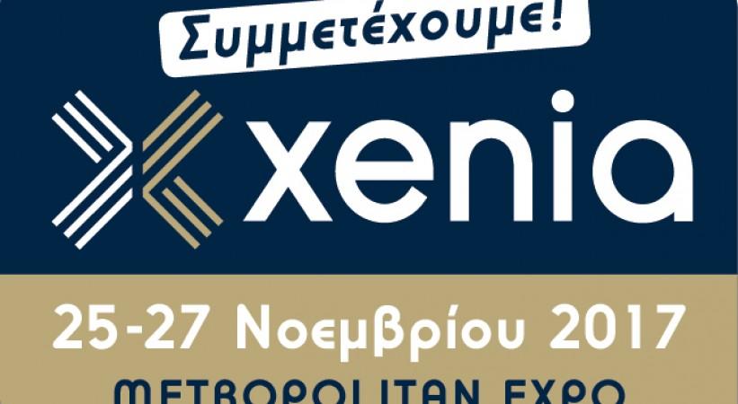 MEXIL IN XENIA 2017